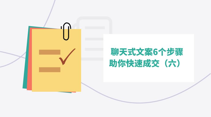 曹渊:聊天式文案写作方法轻松帮助你快速完成一篇营销型文案—捕获注意力