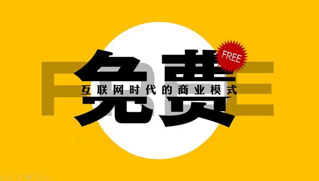 曹渊:免费商业模式背后不为人知的秘密