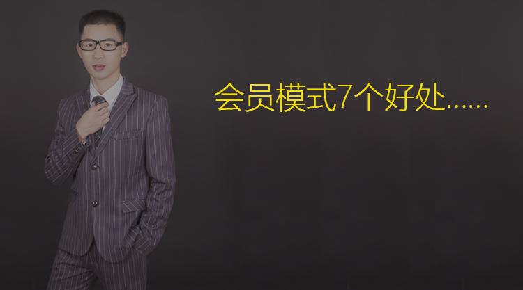 曹渊:会员模式的7个好处可以让你的业绩一个月翻倍