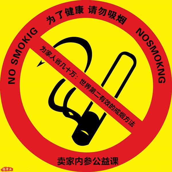 曹渊:世界第二有效的戒烟方法——零戒烟方案