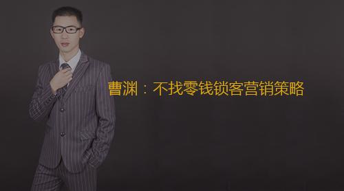 曹渊:不找零钱锁客营销策略