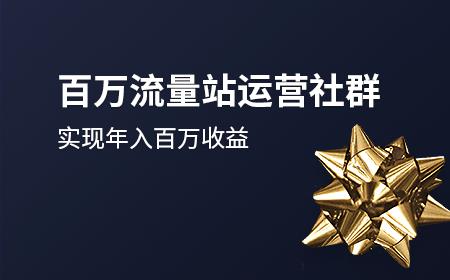 曹渊:《百万流量站运营社群》实现年入百万收益 (视频课程)价值2800元