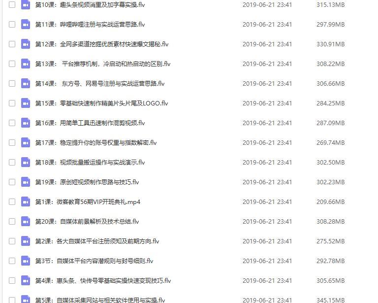 曹渊:微客56期VIP自媒体教程价值2280