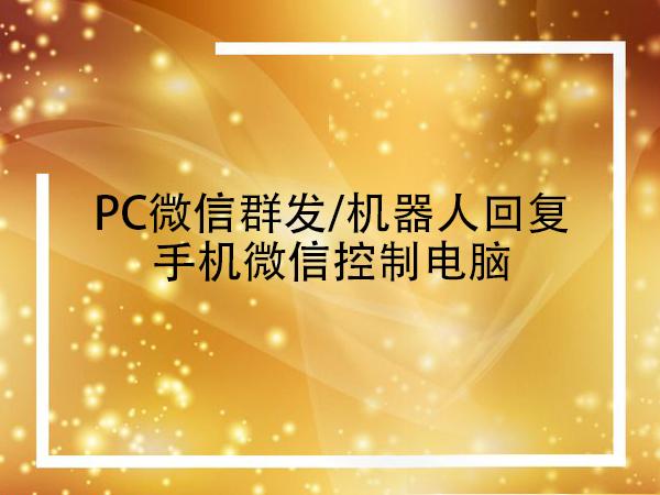 曹渊:PC微信群发/机器人回复手机微信控制电脑等