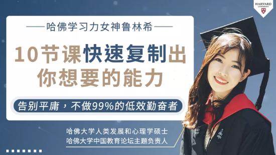 曹渊:女神鲁林希讲解《哈佛学习力》让你聪明十倍的学习力!